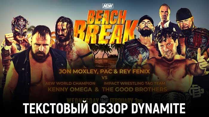 Обзор AEW Dynamite 03.02.2021 (Beach Break 2021)