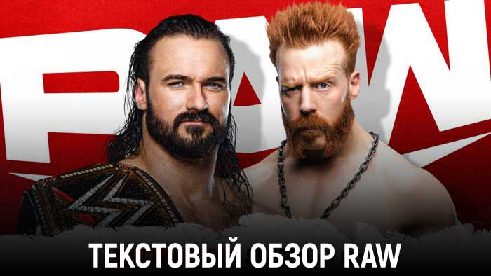 Обзор WWE Monday Night Raw 08.02.202...