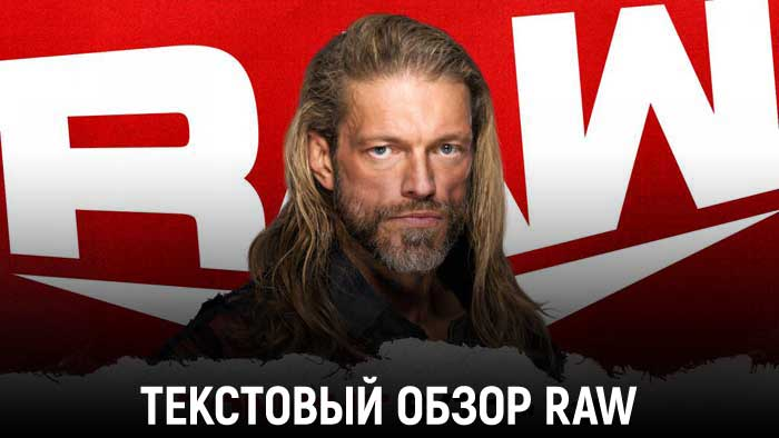 Обзор WWE Monday Night Raw 01.02.2021