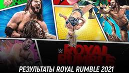 Результаты WWE Royal Rumble 2021