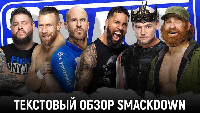 Обзор WWE Friday Night Smackdown 19....