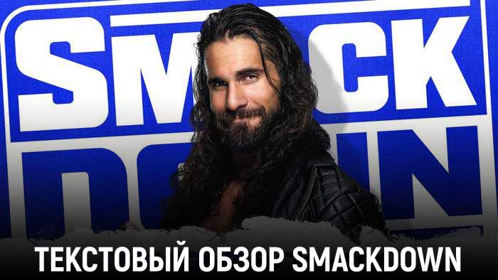 Обзор WWE Friday Night Smackdown 12....
