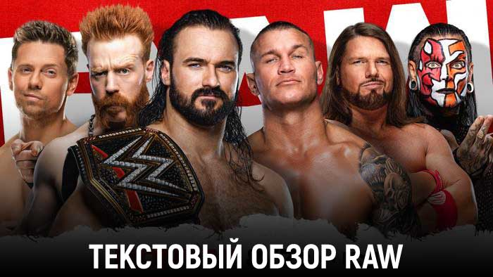 Обзор WWE Monday Night Raw 15.02.202...
