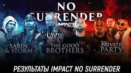 Результаты Impact Wrestling No Surrender 2021