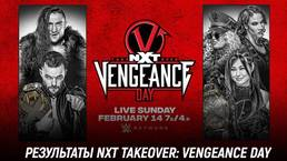 Результаты NXT TakeOver: Vengeance Day
