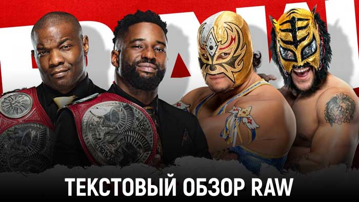 Обзор WWE Monday Night Raw 22.02.202...