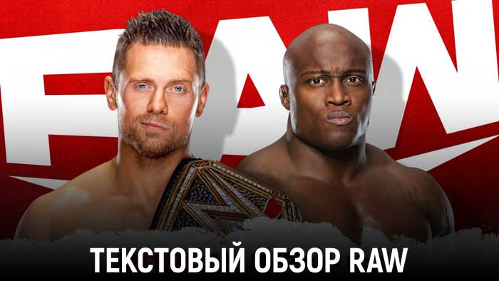 Обзор WWE Monday Night Raw 01.03.2021