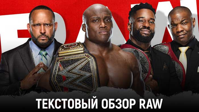 Обзор WWE Monday Night Raw 08.03.2021