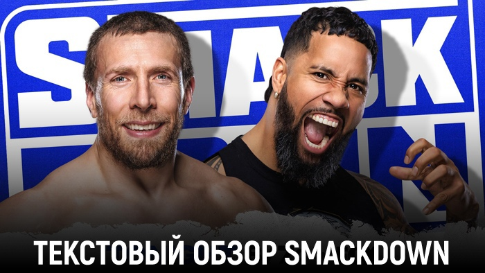 Обзор WWE Friday Night Smackdown 05....