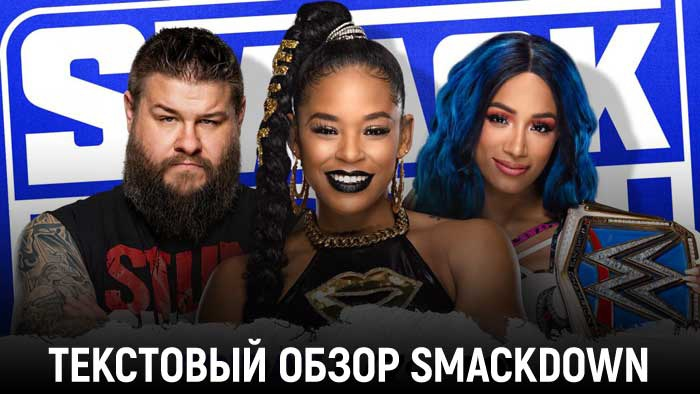 Обзор WWE Friday Night Smackdown 12.03.2021