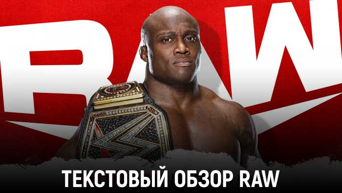 Обзор WWE Monday Night Raw 15.03.202...