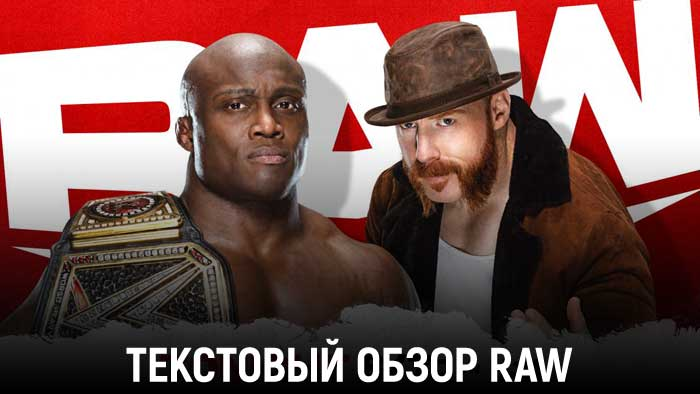 Обзор WWE Monday Night Raw 22.03.202...