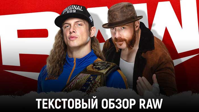 Обзор WWE Monday Night Raw 29.03.202...