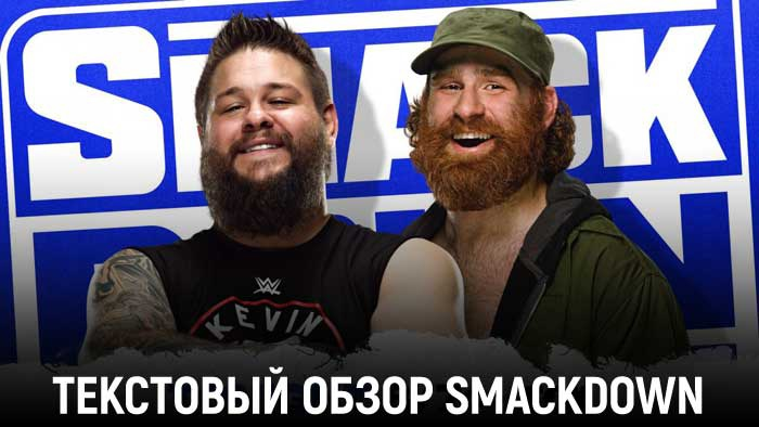Обзор WWE Friday Night Smackdown 26....