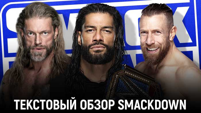 Обзор WWE Friday Night Smackdown 02.04.2021