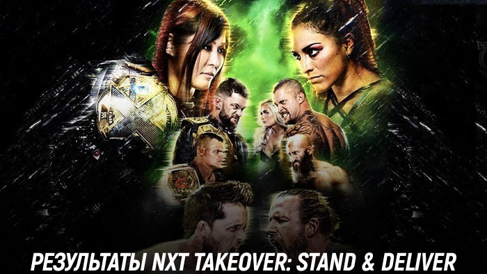 Результаты NXT TakeOver: Stand & Deliver
