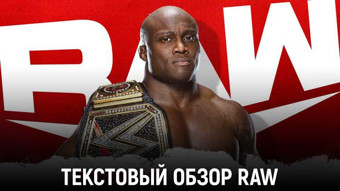 Обзор WWE Monday Night Raw 12.04.202...