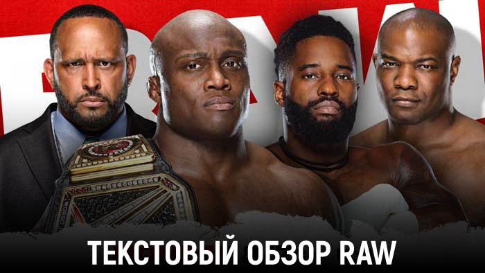 Обзор WWE Monday Night Raw 05.04.2021