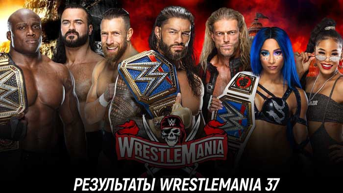 Результаты WWE WrestleMania 37