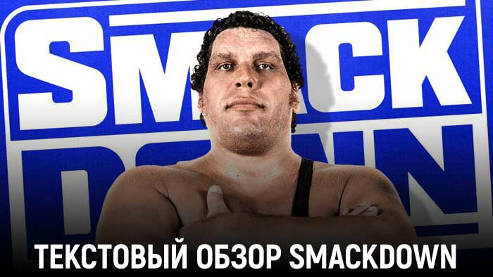 Обзор WWE Friday Night Smackdown 09....