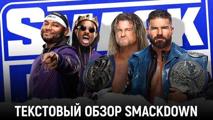Обзор WWE Friday Night Smackdown 16....