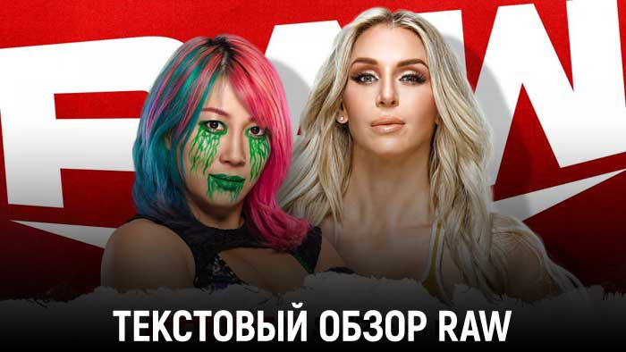 Обзор WWE Monday Night Raw 19.04.202...