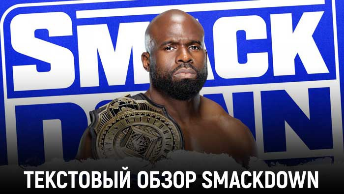 Обзор WWE Friday Night Smackdown 23....