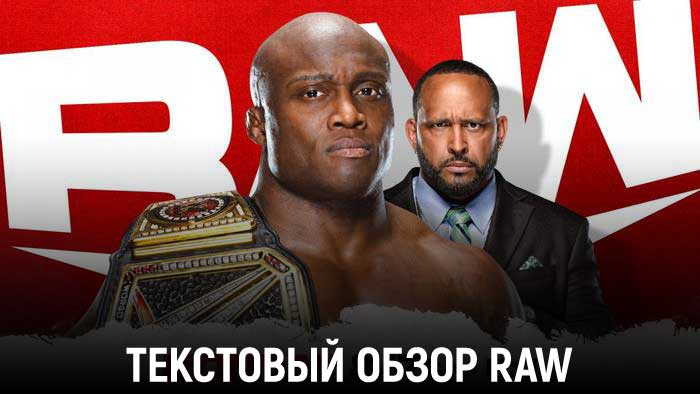 Обзор WWE Monday Night Raw 26.04.202...