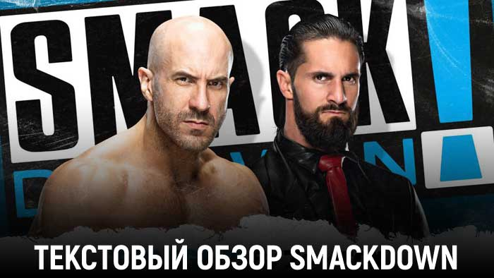 Обзор WWE Friday Night Smackdown 07.05.2021