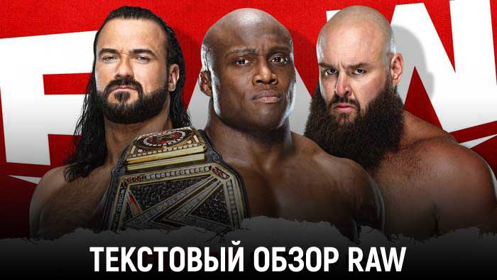 Обзор WWE Monday Night Raw 03.05.2021