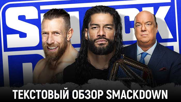 Обзор WWE Friday Night Smackdown 30.04.2021