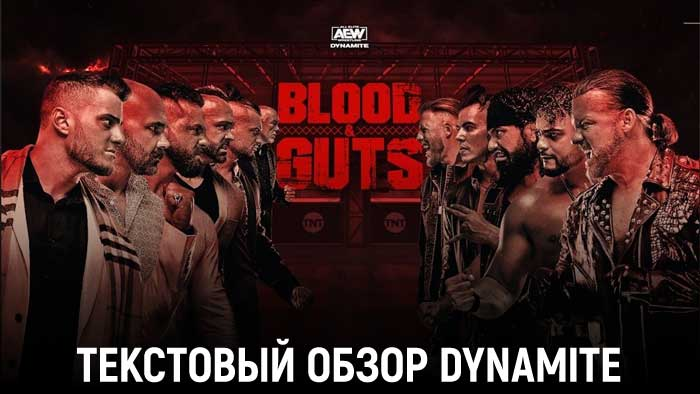 Обзор AEW Blood & Guts 2021