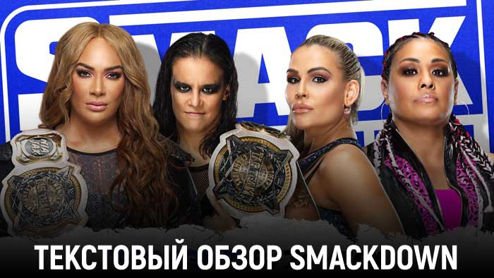 Обзор WWE Friday Night Smackdown 14....