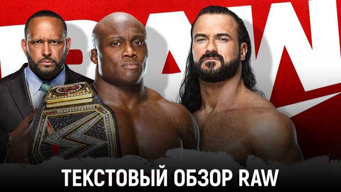 Обзор WWE Monday Night Raw 10.05.202...