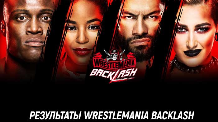 Результаты WWE WrestleMania Backlash 2021