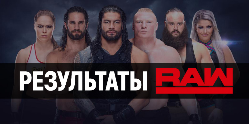 Результаты WWE Monday Night Raw 01.10.2018