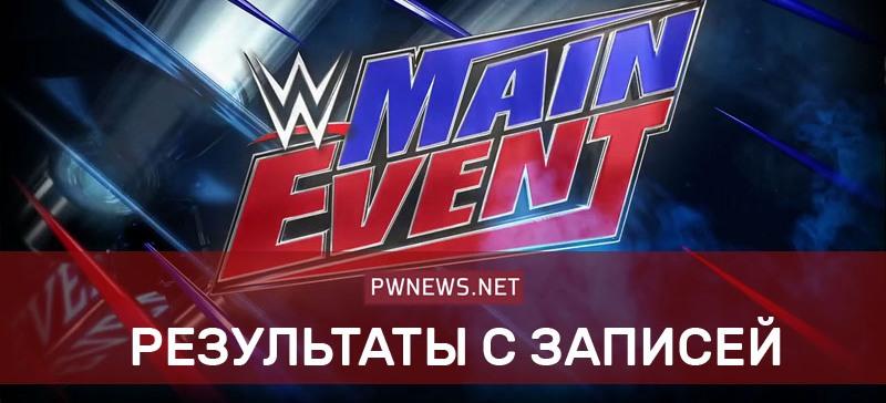 Результаты WWE Main Event 14.10.2016