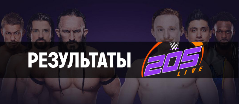 Результаты WWE 205 Live 23.05.2017