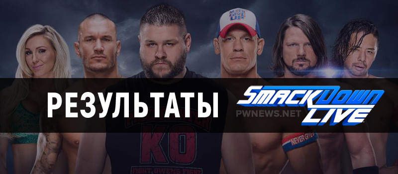 Результаты WWE Smackdown Live 30.08.2016