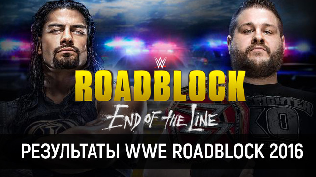 Результаты WWE RoadBlock 2016