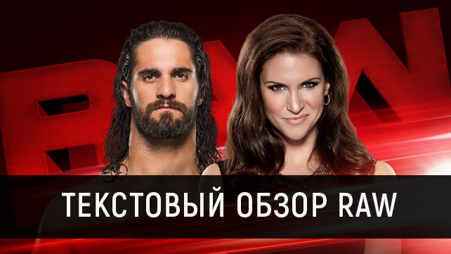 Обзор WWE Monday Night RAW 30.01.2017