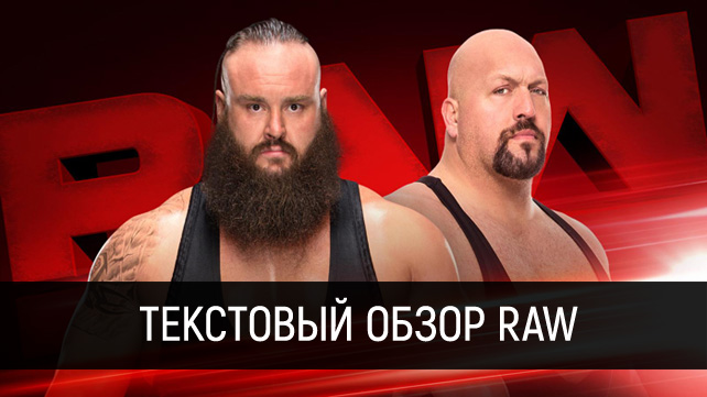 Обзор WWE Monday Night RAW 20.02.2017