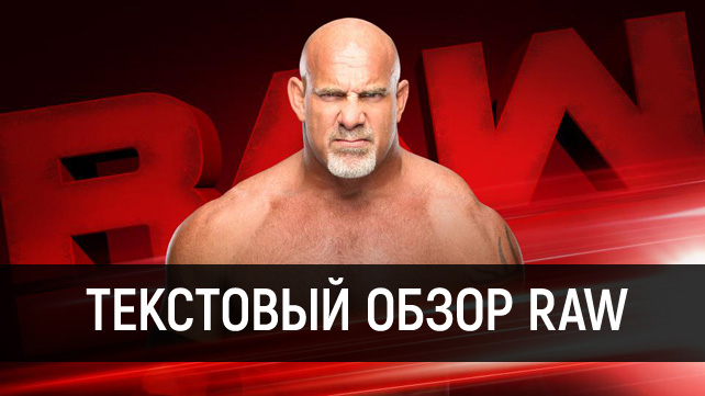 Обзор WWE Monday Night RAW 06.02.2017