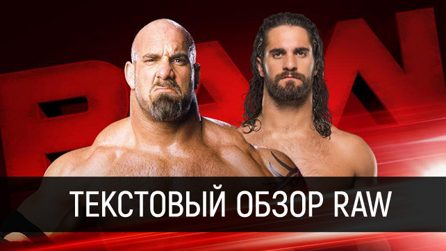 Обзор WWE Monday Night RAW 27.02.2017
