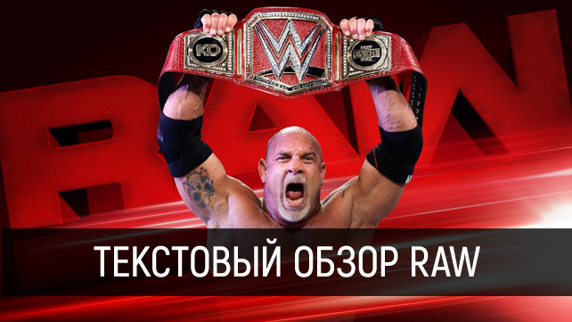 Обзор WWE Monday Night RAW 07.03.2017