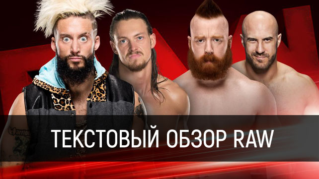 Обзор WWE Monday Night RAW 13.03.2017