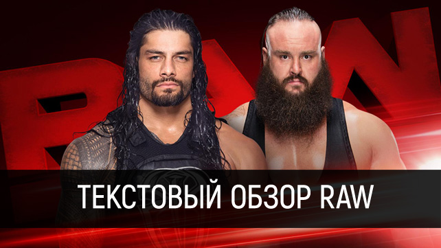 Обзор WWE Monday Night RAW 20.03.2017