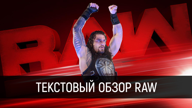 Обзор WWE Monday Night RAW 03.04.2017