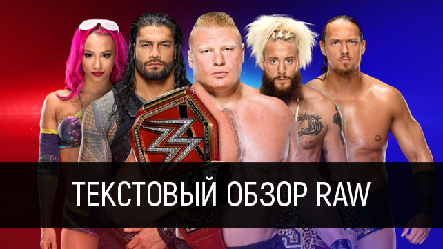 Обзор WWE Monday Night RAW 10.04.2017
