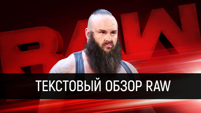 Обзор WWE Monday Night RAW 17.04.2017
